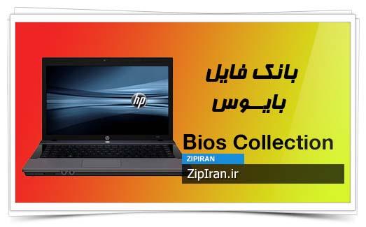 دانلود فایل بایوس لپ تاپ HP 620
