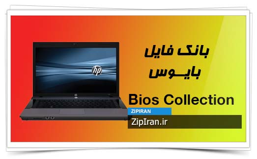 دانلود فایل بایوس لپ تاپ HP 630