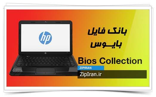 دانلود فایل بایوس لپ تاپ HP 1000