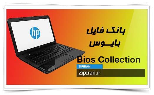 دانلود فایل بایوس لپ تاپ HP 1000-1201TX