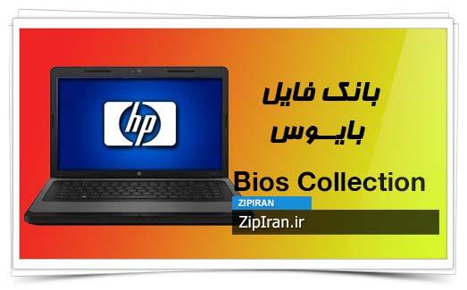 دانلود فایل بایوس لپ تاپ HP 2000-240CA