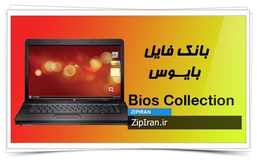دانلود فایل بایوس لپ تاپ HP Compaq 610