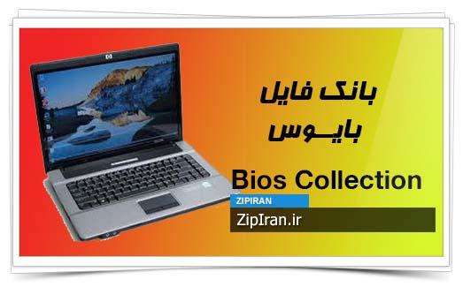 دانلود فایل بایوس لپ تاپ HP Compaq 6720S