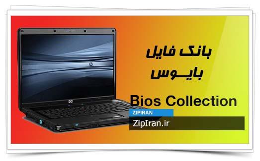 دانلود فایل بایوس لپ تاپ HP Compaq 6735S