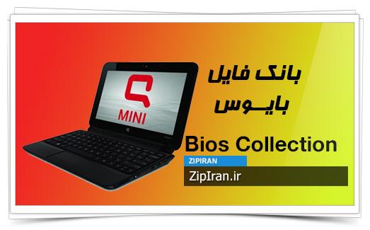 دانلود فایل بایوس لپ تاپ HP Compaq Mini CQ10