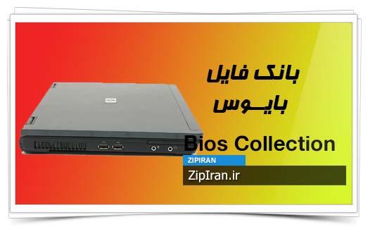 دانلود فایل بایوس لپ تاپ HP Compaq NC6400