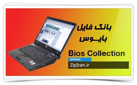 دانلود فایل بایوس لپ تاپ HP Compaq NC8230