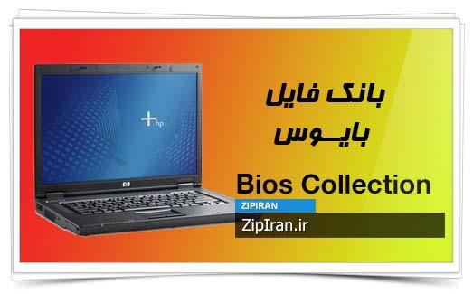 دانلود فایل بایوس لپ تاپ HP Compaq NW8440