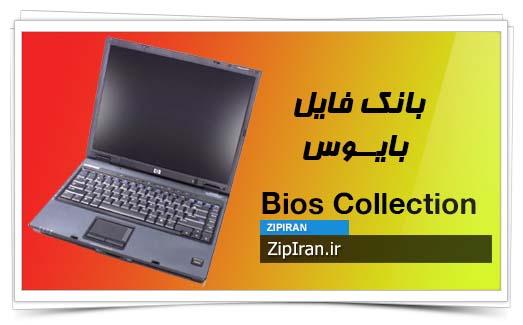 دانلود فایل بایوس لپ تاپ HP Compaq NX6125