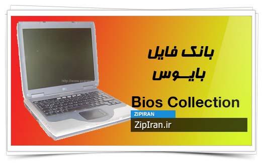 دانلود فایل بایوس لپ تاپ HP Compaq NX9000
