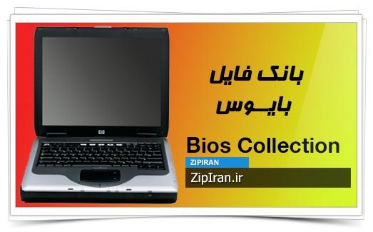 دانلود فایل بایوس لپ تاپ HP Compaq NX9010