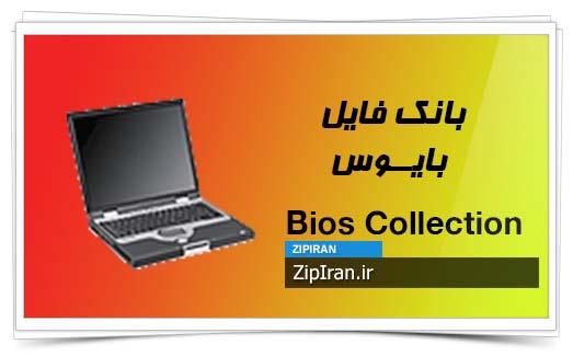 دانلود فایل بایوس لپ تاپ HP Compaq Presario 1525EA