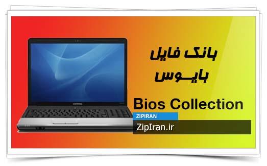 دانلود فایل بایوس لپ تاپ HP Compaq Presario CQ61