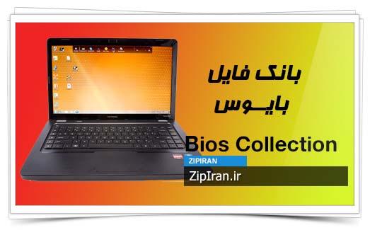 دانلود فایل بایوس لپ تاپ HP Compaq Presario CQ62