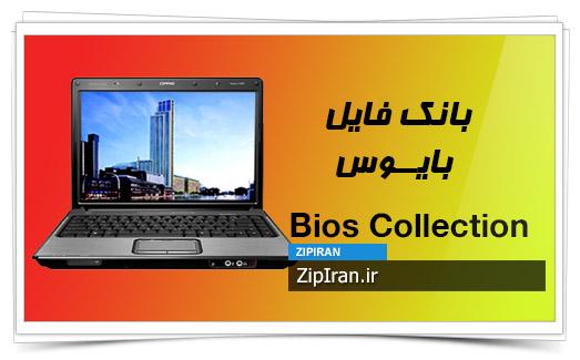 دانلود فایل بایوس لپ تاپ HP Compaq Presario V3000