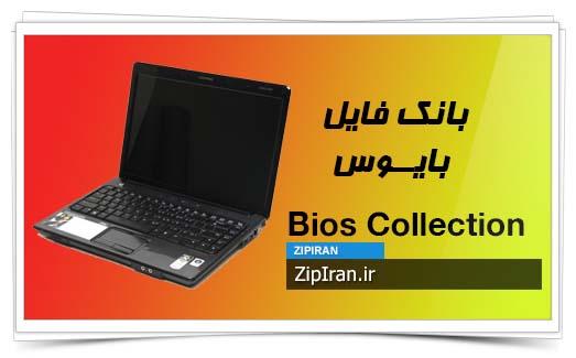 دانلود فایل بایوس لپ تاپ HP Compaq Presario V3500 Intel