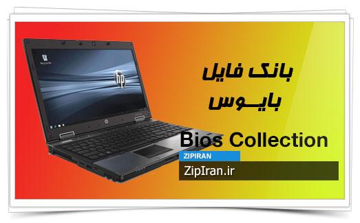 دانلود فایل بایوس لپ تاپ HP Compaq 8510W