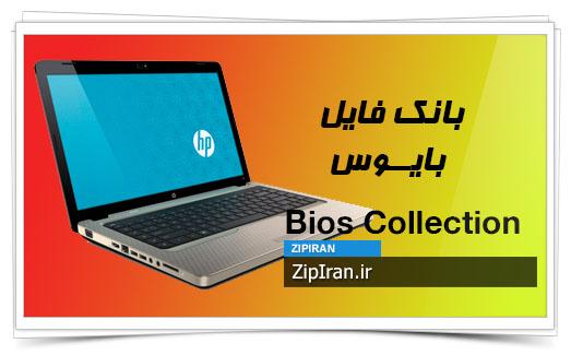 دانلود فایل بایوس لپ تاپ HP G62