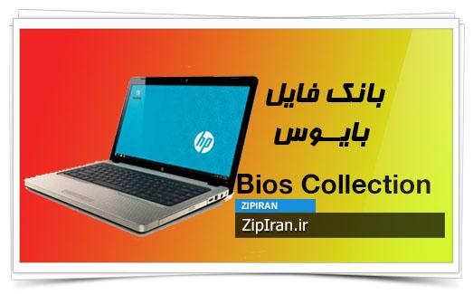 دانلود فایل بایوس لپ تاپ HP G62-111EE