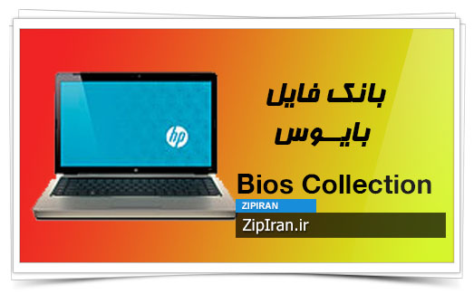 دانلود فایل بایوس لپ تاپ HP G62-112EE