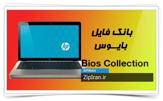 دانلود فایل بایوس لپ تاپ HP G62-225DX