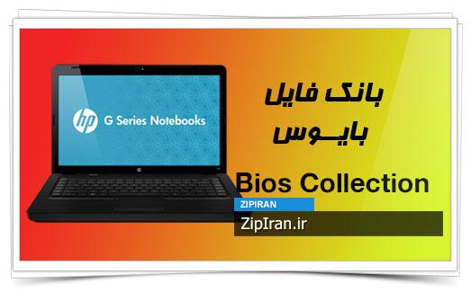 دانلود فایل بایوس لپ تاپ HP G62-363NR