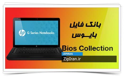 دانلود فایل بایوس لپ تاپ HP G62-455SX