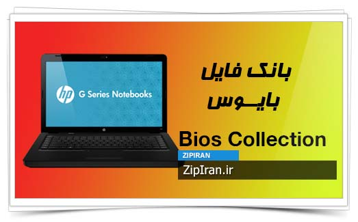 دانلود فایل بایوس لپ تاپ HP G62-A45SE