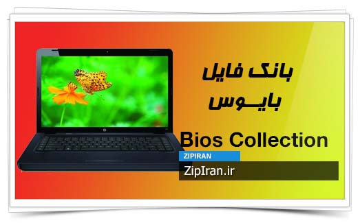 دانلود فایل بایوس لپ تاپ HP G62-B31EE
