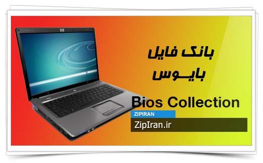 دانلود فایل بایوس لپ تاپ HP G7000