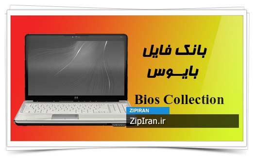 دانلود فایل بایوس لپ تاپ HP Pavilion DV6-1103EE