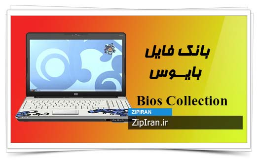 دانلود فایل بایوس لپ تاپ HP Pavilion DV6-1210EE