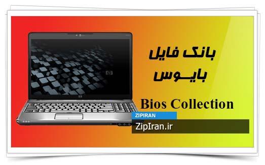 دانلود فایل بایوس لپ تاپ HP Pavilion DV6-1240US