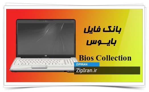 دانلود فایل بایوس لپ تاپ HP Pavilion DV6-2057CL
