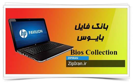 دانلود فایل بایوس لپ تاپ HP Pavilion DV6-3061EE