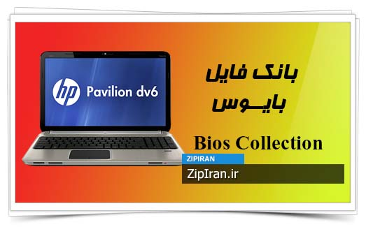 دانلود فایل بایوس لپ تاپ HP Pavilion DV6000