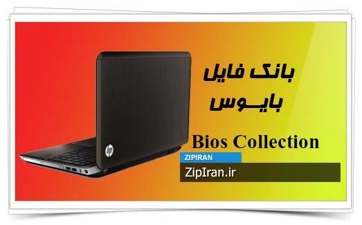 دانلود فایل بایوس لپ تاپ HP Pavilion DV6-6050