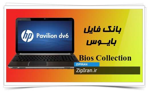 دانلود فایل بایوس لپ تاپ HP Pavilion DV6-6190SE