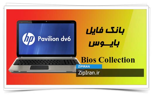 دانلود فایل بایوس لپ تاپ HP Pavilion DV6-6199EE