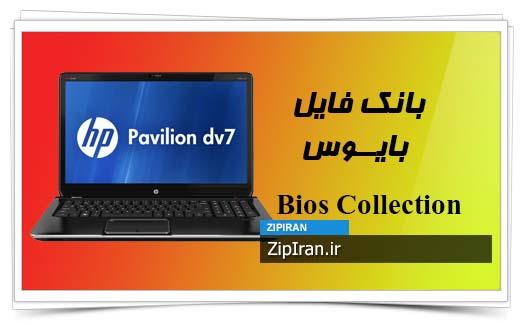 دانلود فایل بایوس لپ تاپ HP Pavilion DV7