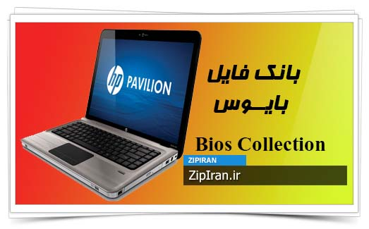 دانلود فایل بایوس لپ تاپ HP Pavilion DV7-6099EE