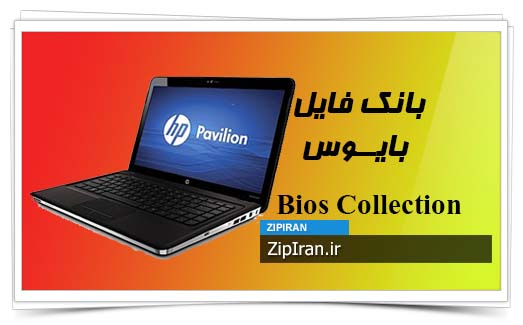 دانلود فایل بایوس لپ تاپ HP Pavilion DV6128EU