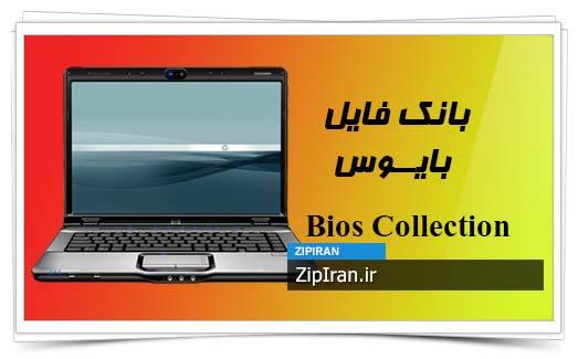 دانلود فایل بایوس لپ تاپ HP Pavilion DV6253EU