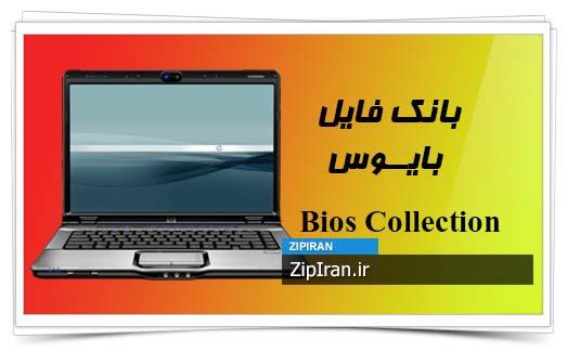 دانلود فایل بایوس لپ تاپ HP Pavilion DV6263CL