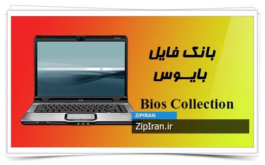 دانلود فایل بایوس لپ تاپ HP Pavilion DV6353EU