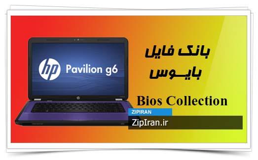 دانلود فایل بایوس لپ تاپ HP Pavilion G6