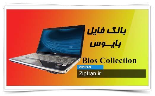دانلود فایل بایوس لپ تاپ HP Pavilion HDX16