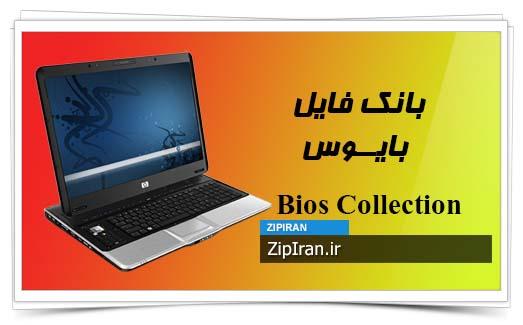 دانلود فایل بایوس لپ تاپ HP Pavilion HDX9200
