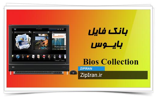 دانلود فایل بایوس لپ تاپ HP Smart touch IQ504