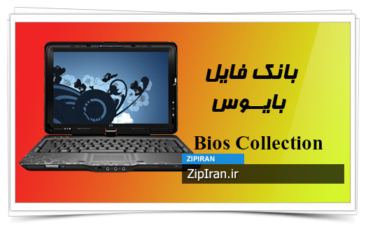 دانلود فایل بایوس لپ تاپ HP TouchSmart TX2-1250EE